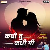 Kadhi Tu Kadhi Mi Satish Thakare Full Song