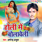 Holi Me Bolaweli Songs