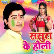 Holi Aail Saiya Nahi Aile Song