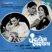 Chandra Hota Sakshila Mar Songs