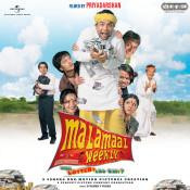Malamaal Weekly Songs