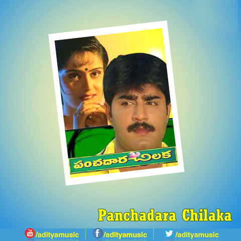 Panchadara chilaka songs download: panchadara chilaka mp3 telugu.