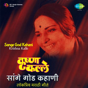 Sange God Kahani Krishna Kalle Songs