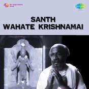 Sant Vahate Krishnamai Songs