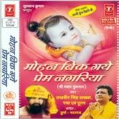 Mohan Bik Gaye Prem Nagariya Songs