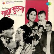 Majha Mulga Mar Songs