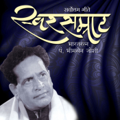 Vithal Geetin Gava Song
