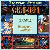 Golden Russian Tales. Ivanushka-Durachok Songs