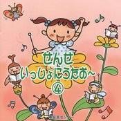 Sense Issho Ni Utao 4 Songs