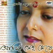 Bratati Bandyopadhyay Amiee Sei Meye Songs