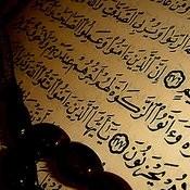 The Holy Quran - Le Saint Coran, Vol 5 Songs