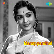 Manappandhal Songs