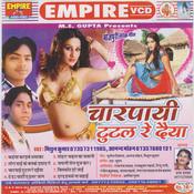 Charpayi Tutal Re Daiya Songs