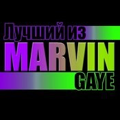 Лучший Из Marvin Gaye Songs