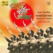 Bharatbarsha Surjer Ek Naam Songs