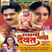 Swami Maze Daivat (Marathi Film) Songs