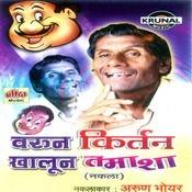 Varun Kirtan Khalun Tamasha Songs