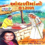 Andhali Maa No Kaagal Songs