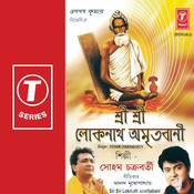 Sri Sri Loknath Amritabani Songs