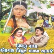 Ek Vaar Piyu Ne Malava Aavje                                                                                                                       Song