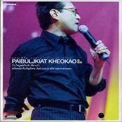 Concert Lomhaijai Tee Mai Khoei Plian Songs