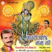 Gurantee 101% Baba Ki Songs
