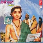 Heli Mahari Songs