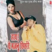 Haay Ye Majnu Chhichhore -Hasya Dhamaka Song