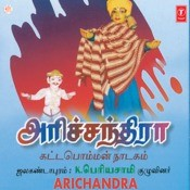 Arichandra - Part 2 Song