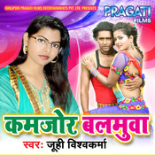 Kamjor Balmua - Single Songs