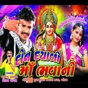 Rakesh Barot Din Dayadi Maa Bhavani Songs