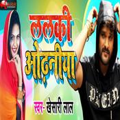 Lalki Odhaniya Khesari Lal Yadav Full Mp3 Song