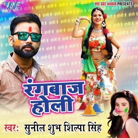 Rangbaaz Holi Songs Download: Rangbaaz Holi MP3 Bhojpuri