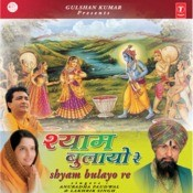 Shyam Bulayo Re Songs