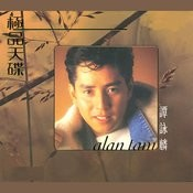 Ji Pin Tian Die Tan Yong Lin Songs