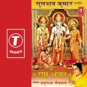 Shree Ram Bhajan Songs