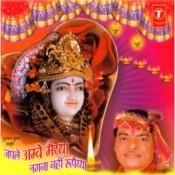 Japle Ambe Maiya Lagna Nahin Rupaiyya Songs