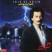 Shab Bekheir - Persian Music Songs