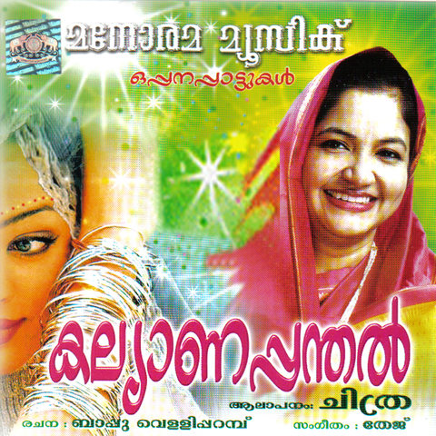 chamayam malayalam mp3 songs downloadgolkes