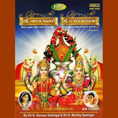 Sri Varalakshmi Vratha,Pooja,Vidhanam & Story - Tamil 1