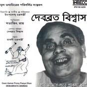 Gaan Aamar Porey Paoya Dhan Songs