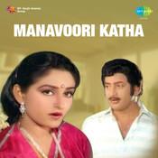 Manavoori Katha Songs