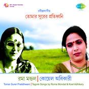 Aamar Praner Majhe Sudha Song