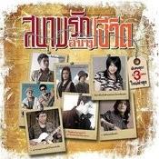 Sa Nahm Ruk Sa Nahm Chee Wit Songs