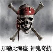 加勒比海盜 神鬼奇航 Song