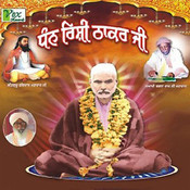 Dhan Rishi Thakur Ji Songs