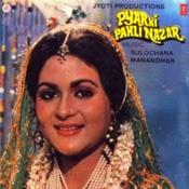 Pyar Ki Pahli Nazar Songs