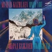 Мурад Кажлаев: Только Ты Songs