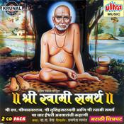 Swami Samarth (Marathi Film) Songs
