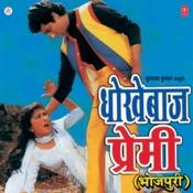 Dhokhebaaj Premi(Meerut Ka Rakhi Ravi Kand) Song